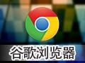 Google Chrome浏览器 80.0