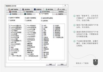聚生网管 全能版-第2张图片-cc下载站