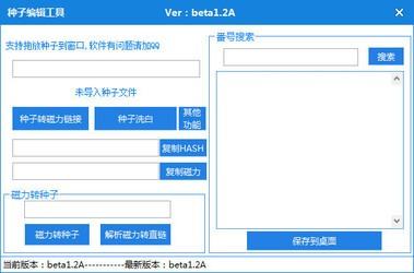 种子编辑工具 1.2-第2张图片-cc下载站