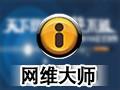 网维大师 9.1.5