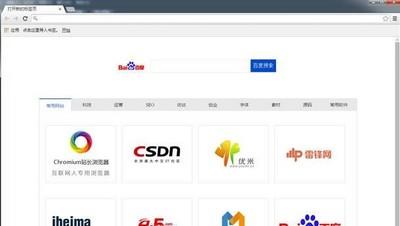 Chromium浏览器 81.0.4019-第2张图片-cc下载站