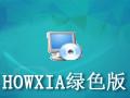 Howxia 1.3.1绿色版