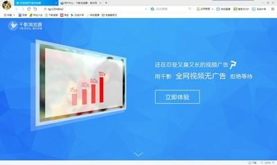千影浏览器 2.2.2-第2张图片-cc下载站