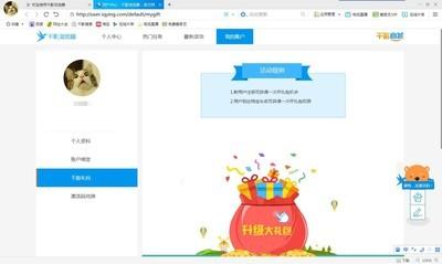 千影浏览器 2.2.2-第3张图片-cc下载站