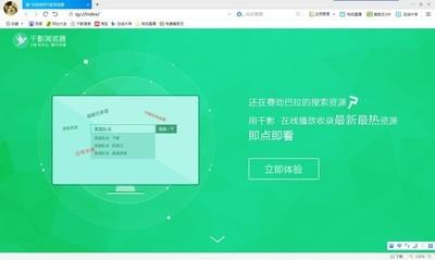 千影浏览器 2.2.2-第8张图片-cc下载站