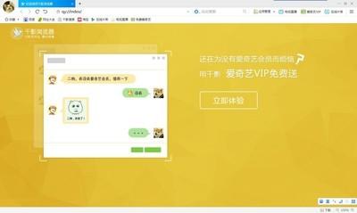 千影浏览器 2.2.2-第7张图片-cc下载站