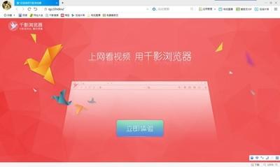 千影浏览器 2.2.2-第9张图片-cc下载站