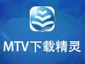 MTV下载精灵2010 1.4.1