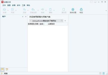 网易邮箱大师 4.13.2-第2张图片-cc下载站
