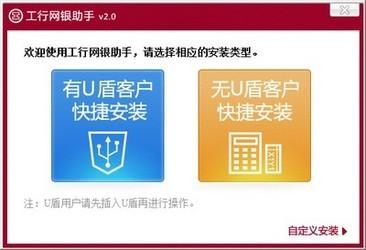 工行网银助手 2.0官方版-第2张图片-cc下载站