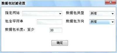 网络嗅探器(影音神探) 5.5.0-第5张图片-cc下载站
