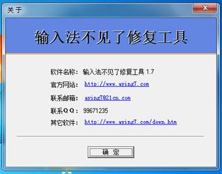 输入法修复工具 1.7-第2张图片-cc下载站