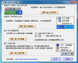 输入法修复工具 1.7-第3张图片-cc下载站