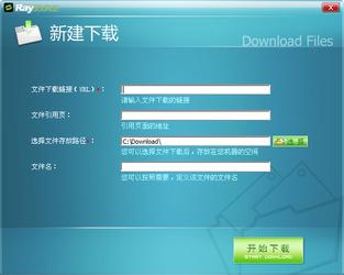 fs2you下载器 2.5.0-第3张图片-cc下载站