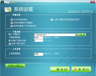 fs2you下载器 2.5.0-第4张图片-cc下载站