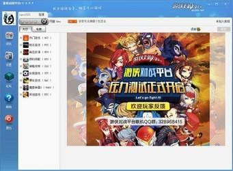 游侠对战平台 6.35-第4张图片-cc下载站