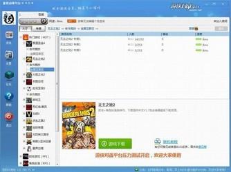 游侠对战平台 6.35-第5张图片-cc下载站