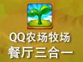 QQ农场牧场餐厅三合一