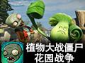 植物大战僵尸花园战争 中文版