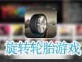 旋转轮胎 中文版