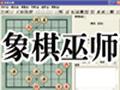 象棋巫师破解版 5.52