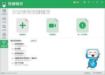 按键精灵 9.0正式版-第2张图片-cc下载站