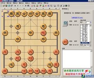 象棋旋风 7.2-第2张图片-cc下载站