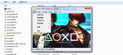 PS2模拟器 3.0-第2张图片-cc下载站