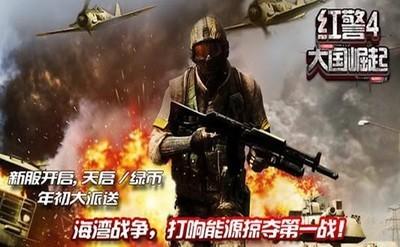 红色警戒4:大国崛起 电脑版-第2张图片-cc下载站