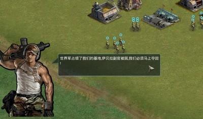 红色警戒4:大国崛起 电脑版-第6张图片-cc下载站
