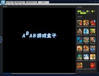 ABAB游戏盒子 3.0-第2张图片-cc下载站