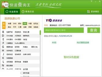 快递查询王 1.0.0.8-第2张图片-cc下载站