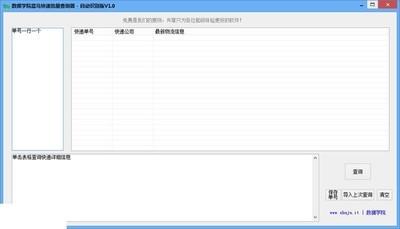 蓝鸟快递批量查询助手 1.0-第2张图片-cc下载站