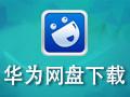 华为网盘 3.2.1.3