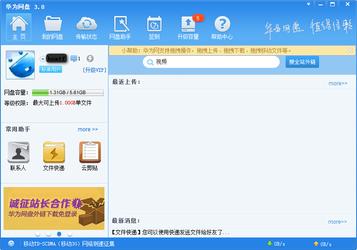 华为网盘 3.2.1.3-第4张图片-cc下载站