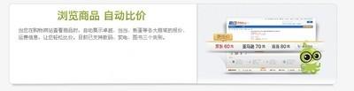 惠惠购物助手 4.7-第3张图片-cc下载站