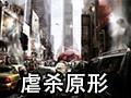 虐杀原形2 中文版