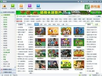 1322游戏盒 2.0-第3张图片-cc下载站