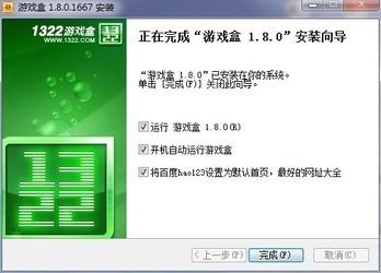 1322游戏盒 2.0-第7张图片-cc下载站