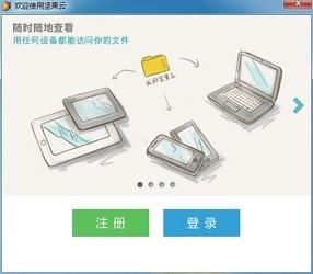 坚果云 5.1.5-第2张图片-cc下载站