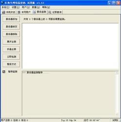 网络执法官(长角牛网络监控机) 3.90-第2张图片-cc下载站