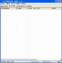 网络执法官(长角牛网络监控机) 3.90-第4张图片-cc下载站