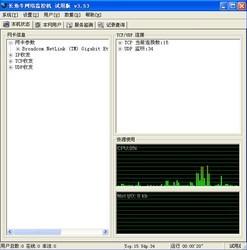 网络执法官(长角牛网络监控机) 3.90-第3张图片-cc下载站