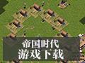 帝国时代1之罗马复兴 中文版
