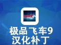 极品飞车9汉化补丁 9.1