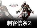 刺客信条2 中文版