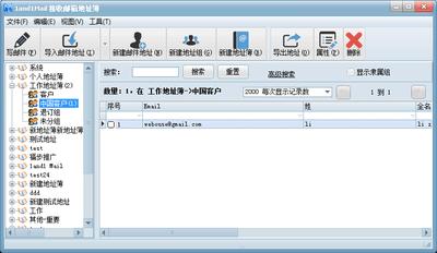 双翼免费邮件群发软件 5.2.0