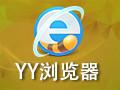 YY浏览器 3.9