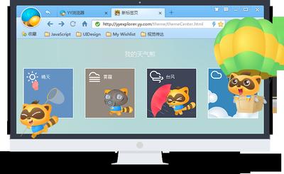 YY浏览器 3.9-第2张图片-cc下载站