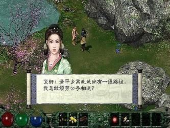 剑侠情缘月影传说 中文版-第2张图片-cc下载站